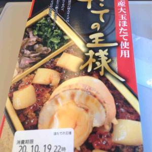 【10.17函館遠征】駅弁とこっそりClassic