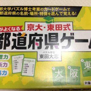 【たっぷ班】京大・東田式都道府県ゲームの成績集計