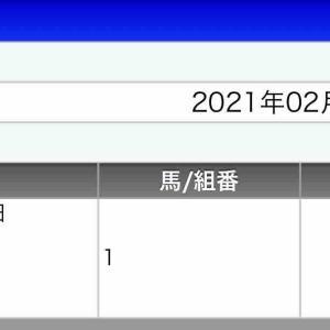 【地方競馬一日一善】浦和9レースへ転がす(1回目)