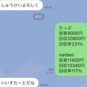 【重賞チャレンジ】スタートダッシュに成功