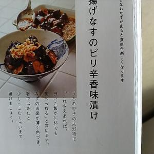 栗原はるみさんのレシピで揚ナス