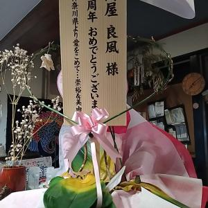 寺田町の「良風らふう」へ