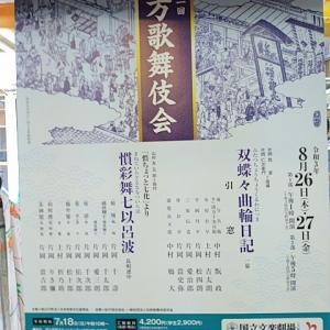 上方歌舞伎会