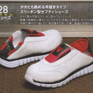 【安全靴】ジーベック 85128 スリッポン型セフティシューズ ~カカトが踏めて、脱ぎ履き楽々!~