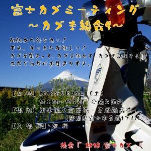 静岡県富士市の公式YouTubeチャンネルデビュー@2018 富士カブミーティング~カブ主総会4~