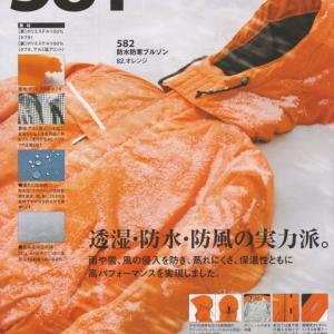 【防寒着】ジーベック 582 防水防寒ブルゾン ~耐水圧10,000mm・透湿性2000g~