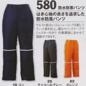 【防寒着】ジーベック 580 防水防寒パンツ ~耐水圧10,000mm・透湿性2000g~