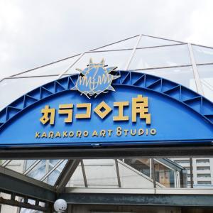 島根旅行✈︎✈︎カラコロ工房、松江城