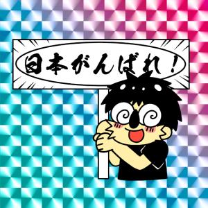 日本がんばれ~!!