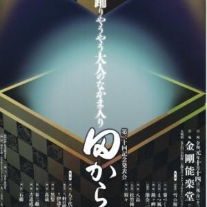 田から会第二十回記念発表会