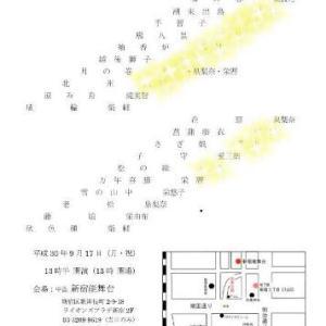 2018 榮樂会お知らせ