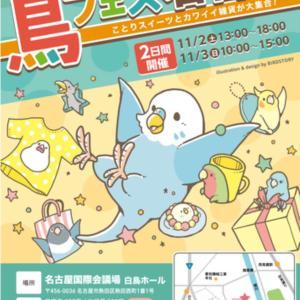 11/2-3鳥フェス名古屋 出展します☆