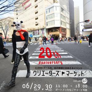 6/29-30 クリエーターズマーケットvol.40 出陣!!