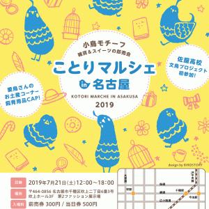 7/21 ことりマルシェ in 名古屋 出展します☆