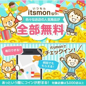 itsmon☆いつもん[レシートアプリ]
