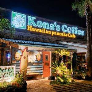 ☆ Kona's Coffee ☆