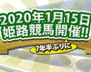 【競馬】姫路競馬が7年半ぶりに再開される
