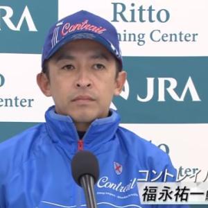 【競馬】有馬記念 福永「ラッキーライラックは出して行って前につけるのが合わない」