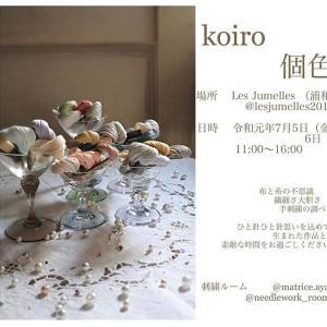 刺繍イベント  koiro 個色