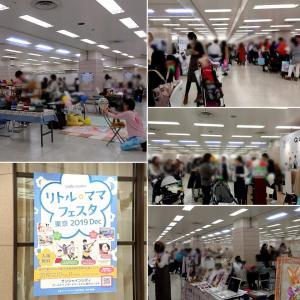 開催報告!12月10日11日リトル・ママフェスタ東京2019Dec池袋サンシャイン