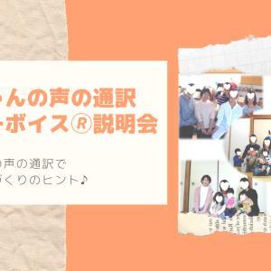 参加者募集!7月17日(金)赤ちゃんの声の通訳ベビーボイス(R)体験前の説明会inZOOM