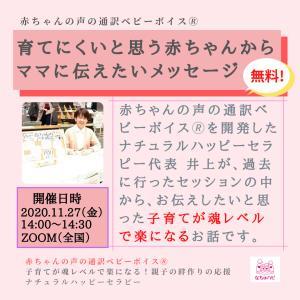 明日11月27日(金)開催!オレンジリボンママフェスタオンラインイベントのご案内です
