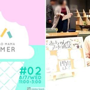 8月7日(水)第2回 ハロママ ♡ サマーinスペースカフェbe人Room(武蔵浦和駅)