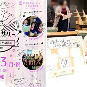9月23日(祝・月)アニバーサリー★武蔵浦和withハロママ♡マーチ(武蔵浦和駅)