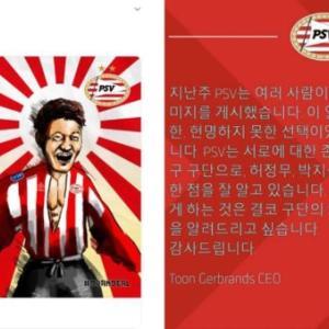 堂安律獲得発表時の旭日旗デザインに対し韓国人が抗議、PSVが謝罪に追い込まれる