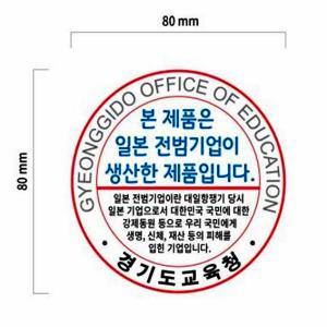 「本製品は日本戦犯企業が生産した製品です」と明記されたステッカーの添付を義務づける条例案 韓国京畿道議会