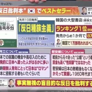 『反日種族主義』がベストセラーに  徴用工の真実を明かした韓国人、「塩酸まくぞ」と脅迫される
