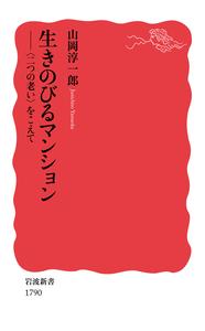 岩波新書「生き延びるマンション」は、丹念な取材記録の集大成!