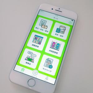 三菱地所コミュニティが販売する「自主管理支援アプリ」はマンション管理組合に受け入れられるか?