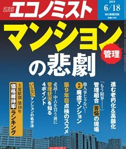 週刊エコノミストの「マンション管理」特集記事を読んで