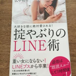 恋愛教科書