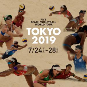 ビーチバレーワールドツアー2019東京大会はすごかった。