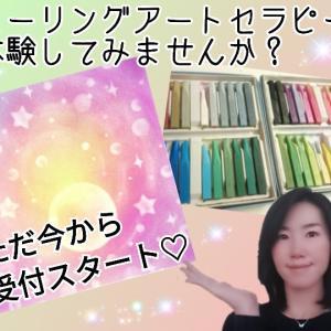 募集スタート♡3月ヒーリングアートセラピー体験会