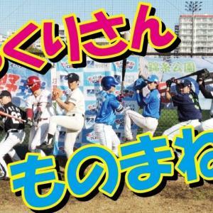 錦糸公園ものまねプロ野球選抜選手ものまねネタメドレー