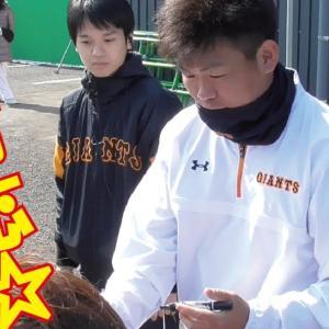 田口麗斗選手の神対応