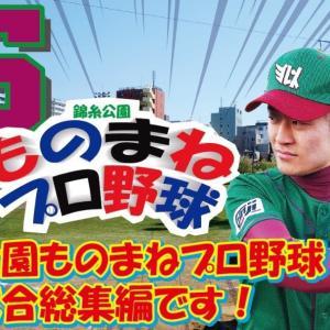 錦糸公園ものまねプロ野球 総集編