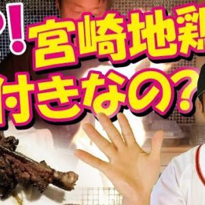 骨付き宮崎地鶏 おにゆるび 桑田真似食レポ