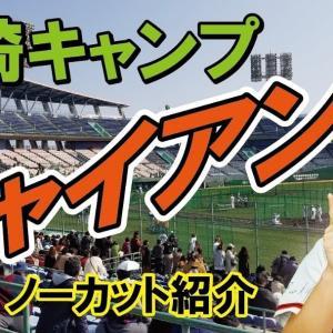 【ノーカット版】ジャイアンツ宮﨑キャンプ