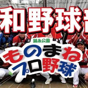 錦糸公園ものまねプロ野球 vs大和野球部
