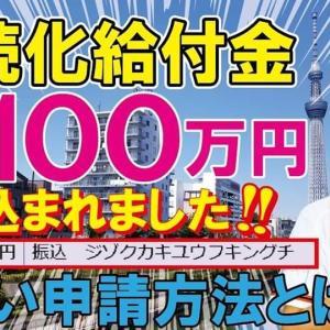 本日持続化給付金100万円入金ありました!
