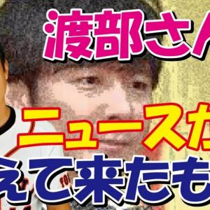 渡部健さんのスキャンダル報道から見えて来たもの!