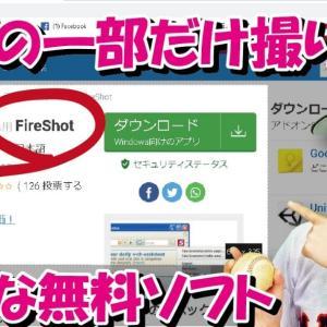 各種給付金申請の添付資料作成に大活躍フリーソフト【FireShot】