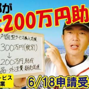 最大200万円助成してくれるビッグ支援事業始動!