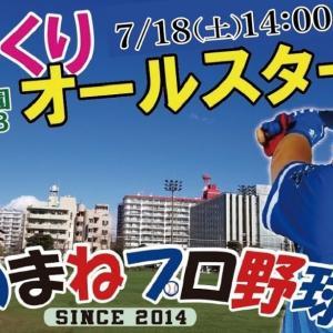 錦糸公園ものまねプロ野球専用チャンネルが完成しました!