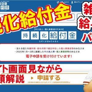 【雑所得・給与所得版】持続化給付金申請サイト画面見ながら申請手順解説!
