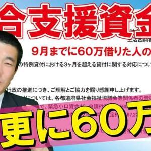 総合支援資金更に60万円